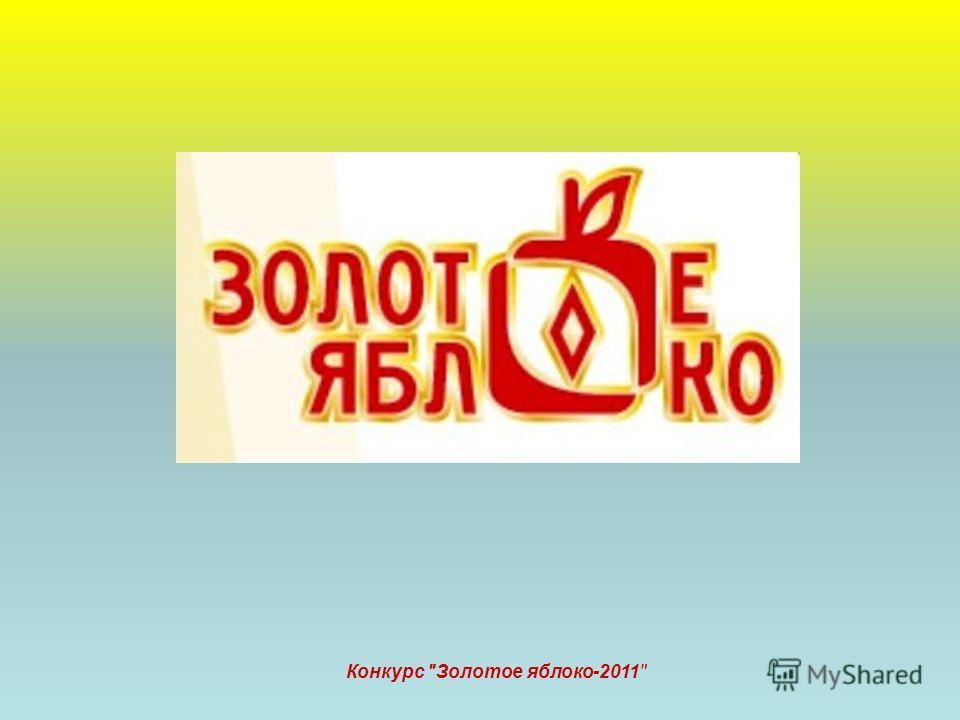 Конкурс Золотое яблоко-2011