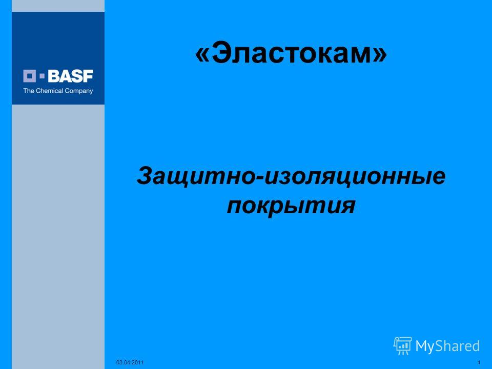 103.04.2011 «Эластокам» Защитно-изоляционные покрытия