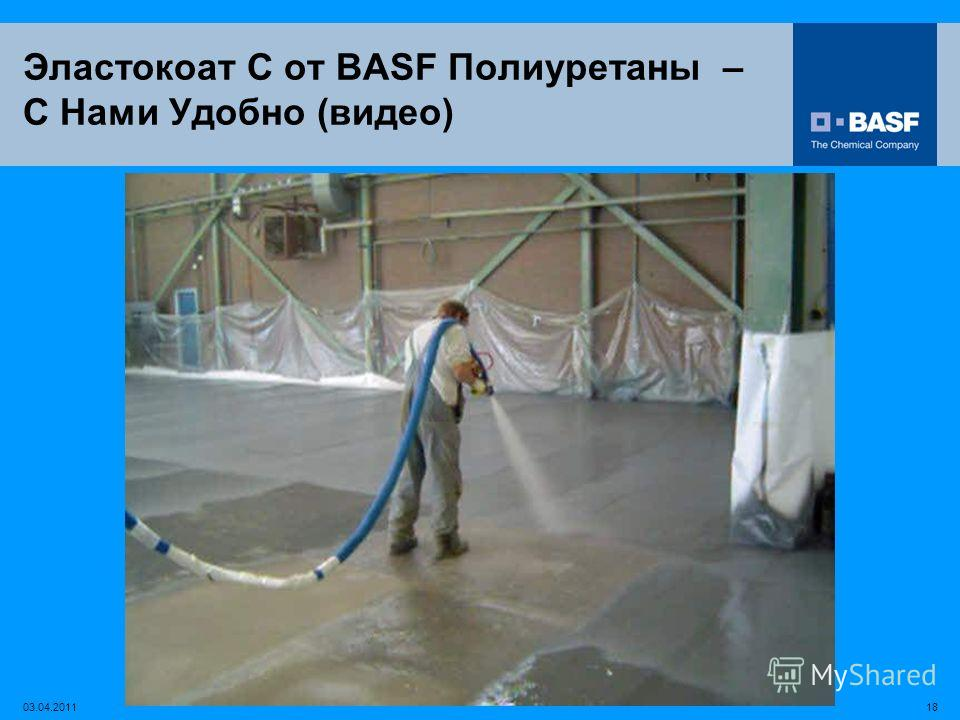 1803.04.2011 Эластокоат C от BASF Полиуретаны – С Нами Удобно (видео)
