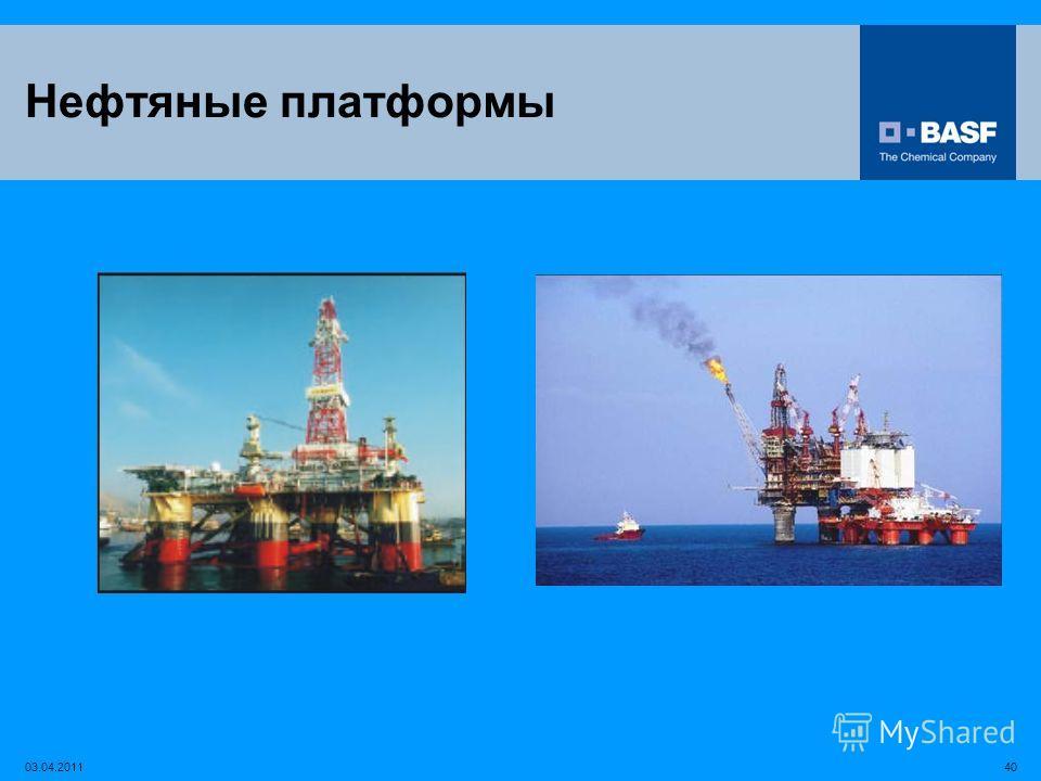 4003.04.2011 Нефтяные платформы