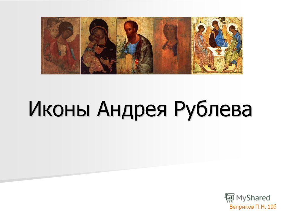 Иконы Андрея Рублева Веприков П.Н. 10б