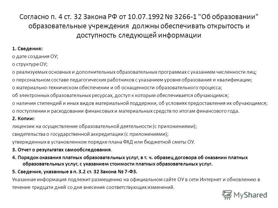 Согласно п. 4 ст. 32 Закона РФ от 10.07.1992 3266-1