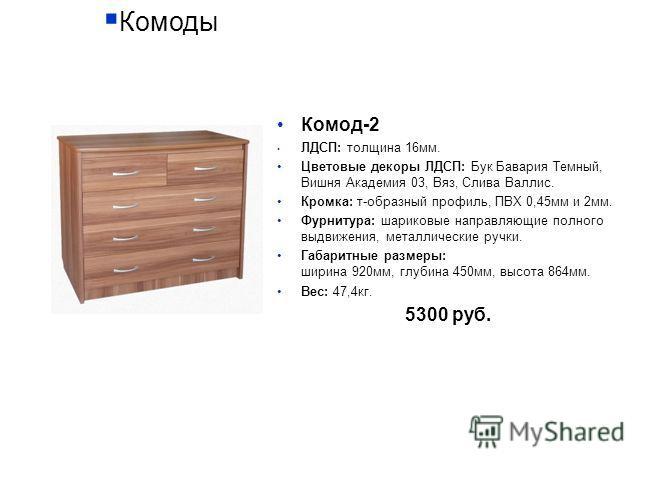 """Презентация на тему: """"столы компьютерные стол компьютерный """"."""