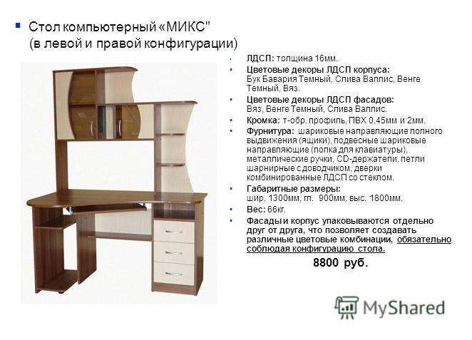Стол компьютерный «МИКС