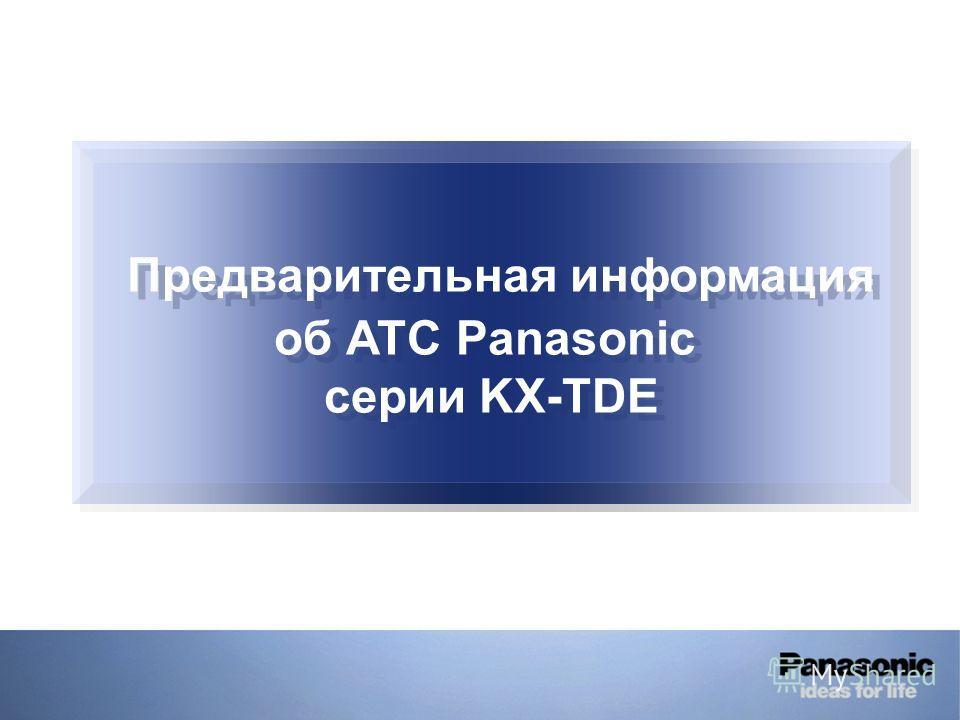 Предварительная информация об АТС Panasonic серии KX-TDE Предварительная информация об АТС Panasonic серии KX-TDE