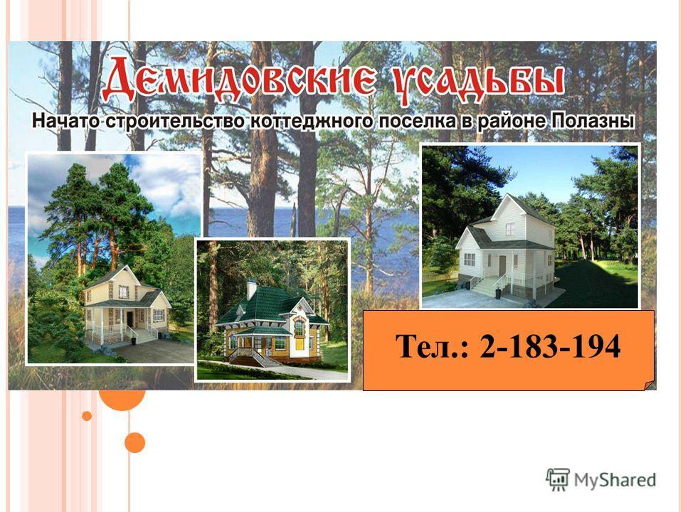 Тел.: 2-183-194
