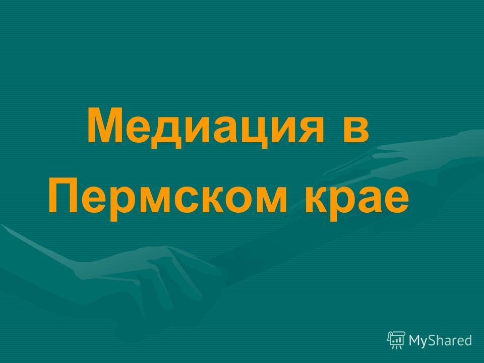 Медиация в Пермском крае