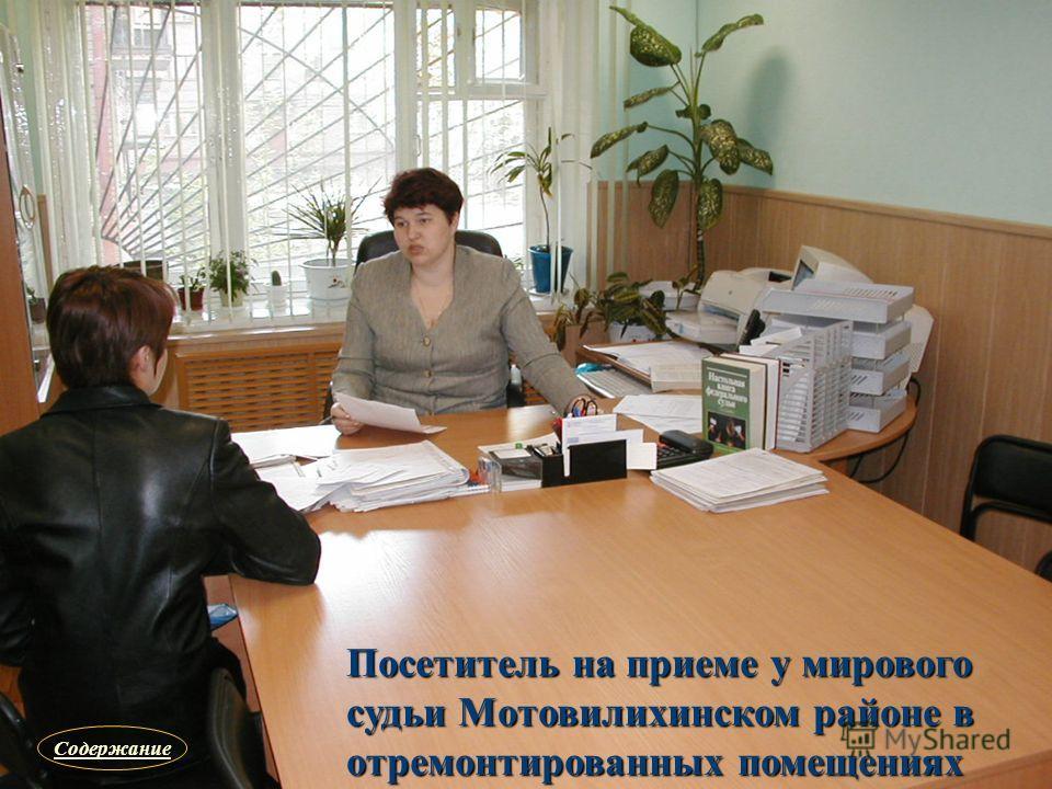 Посетитель на приеме у мирового судьи Мотовилихинском районе в отремонтированных помещениях Содержание