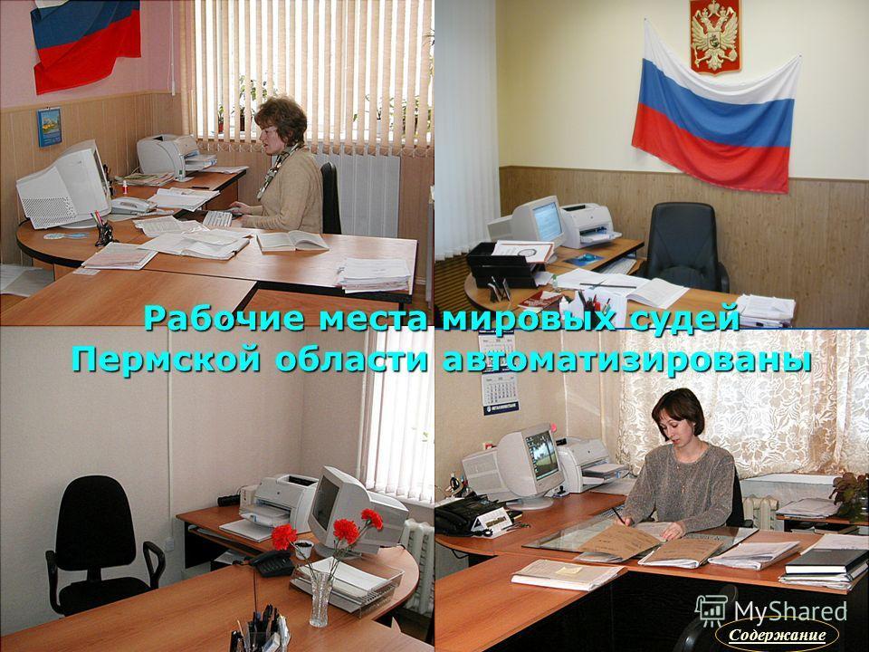 Рабочие места мировых судей Пермской области автоматизированы