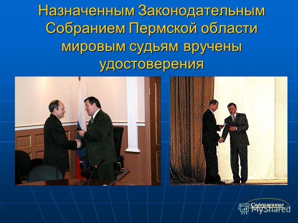 Назначенным Законодательным Собранием Пермской области мировым судьям вручены удостоверения Содержание