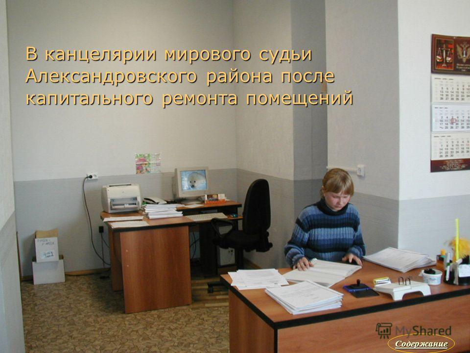 В канцелярии мирового судьи Александровского района после капитального ремонта помещений Содержание