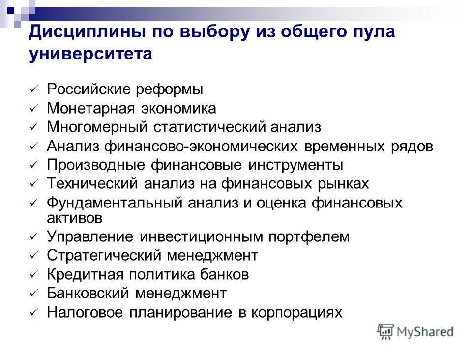 Дисциплины по выбору из общего пула университета Российские реформы Монетарная экономика Многомерный статистический анализ Анализ финансово-экономических временных рядов Производные финансовые инструменты Технический анализ на финансовых рынках Фунда