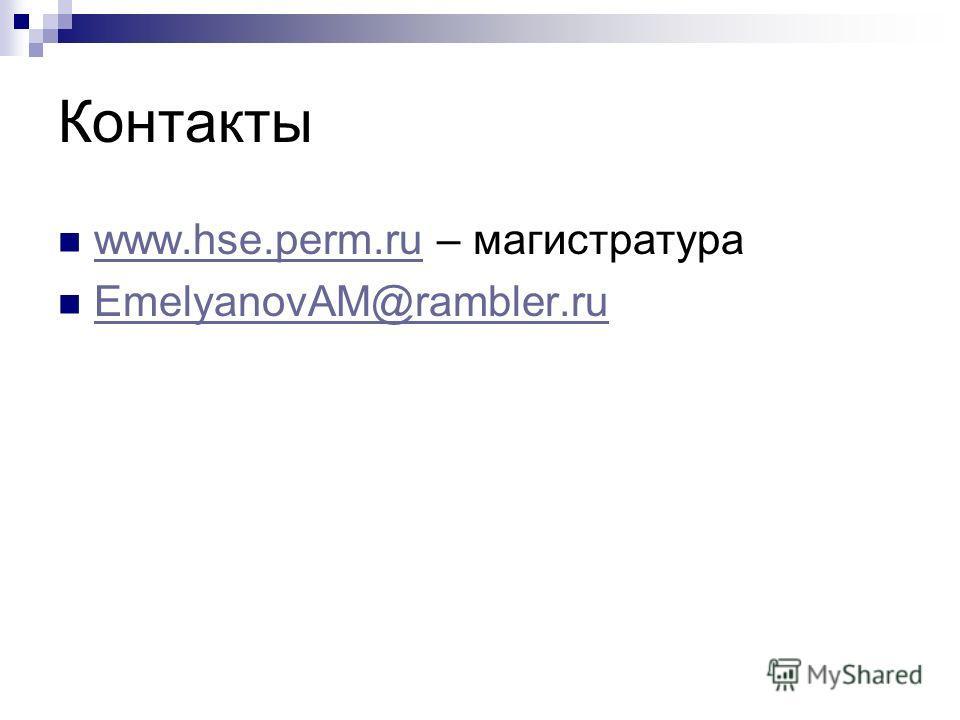 Контакты www.hse.perm.ru – магистратура www.hse.perm.ru EmelyanovAM@rambler.ru