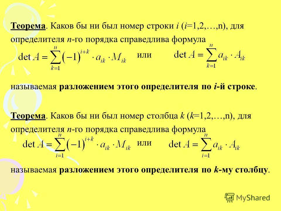 Теорема. Каков бы ни был номер строки i (i=1,2,…,n), для определителя n-го порядка справедлива формула или называемая разложением этого определителя по i-й строке. Теорема. Каков бы ни был номер столбца k (k=1,2,…,n), для определителя n-го порядка сп
