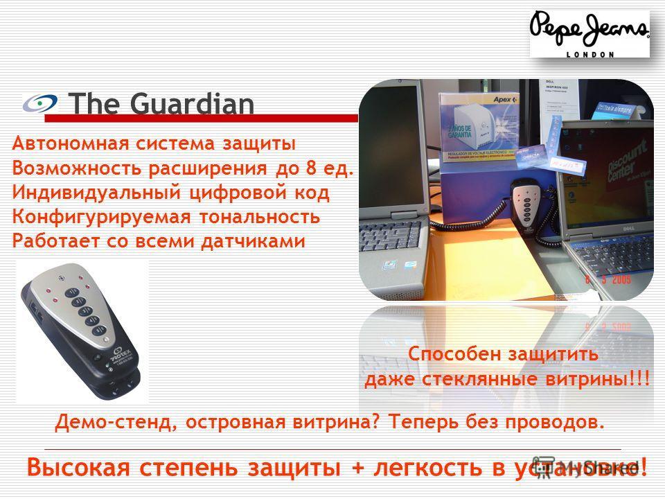 The Guardian Автономная система защиты Возможность расширения до 8 ед. Индивидуальный цифровой код Конфигурируемая тональность Работает со всеми датчиками Высокая степень защиты + легкость в установке! Демо-стенд, островная витрина? Теперь без провод