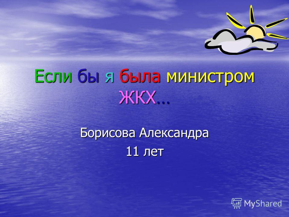 Если бы я была министром ЖКХ… Борисова Александра 11 лет