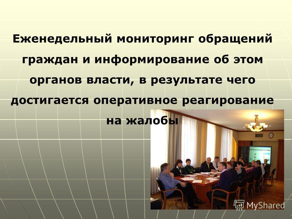 Еженедельный мониторинг обращений граждан и информирование об этом органов власти, в результате чего достигается оперативное реагирование на жалобы