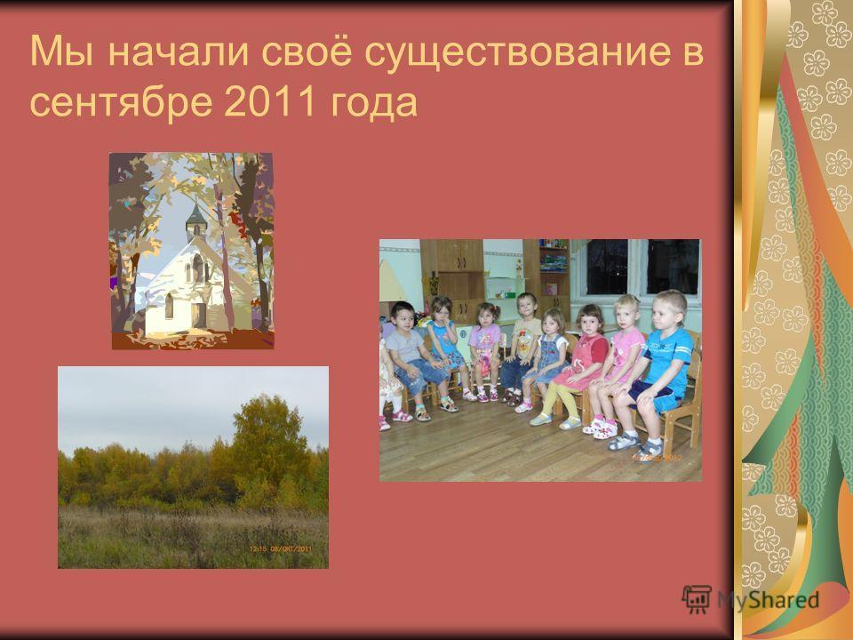 Мы начали своё существование в сентябре 2011 года