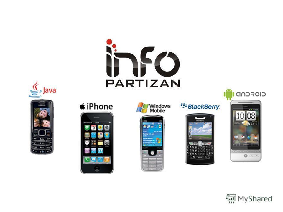 Выберите Ваш телефон