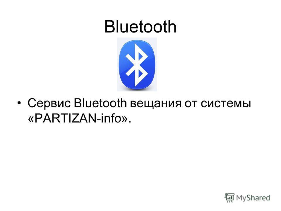 Bluetooth Cервис Bluetooth вещания от системы «PARTIZAN-info».