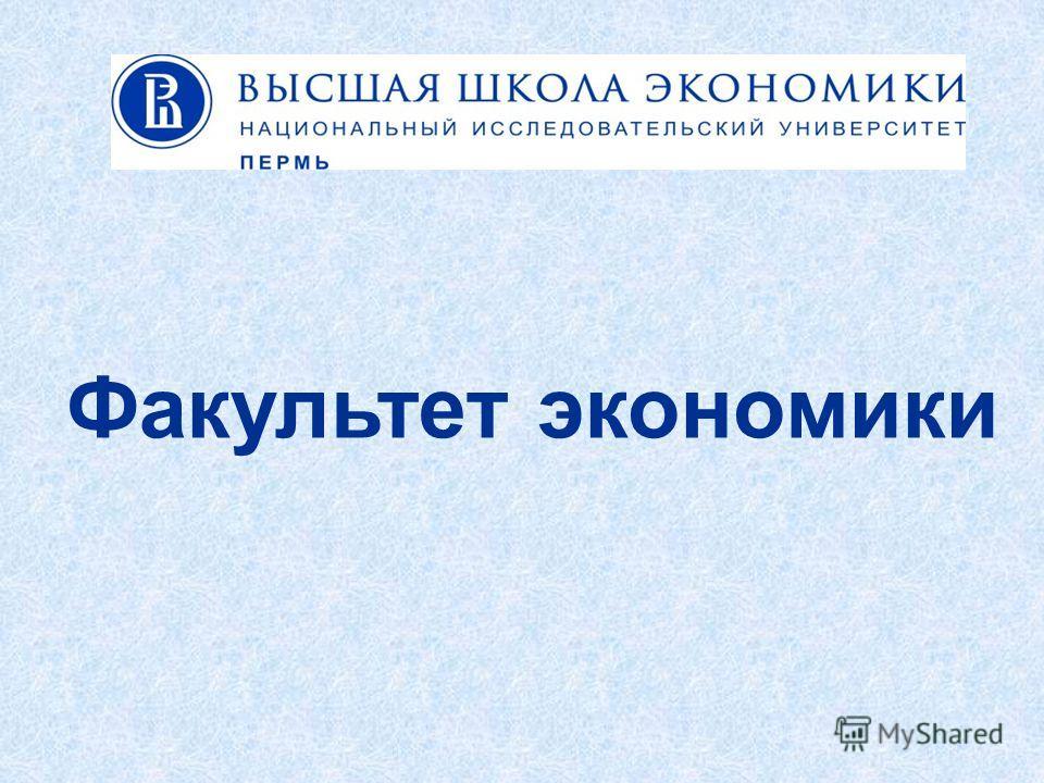 Факультет экономики