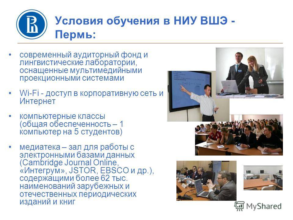 Условия обучения в НИУ ВШЭ - Пермь: современный аудиторный фонд и лингвистические лаборатории, оснащенные мультимедийными проекционными системами Wi-Fi - доступ в корпоративную сеть и Интернет компьютерные классы (общая обеспеченность – 1 компьютер н