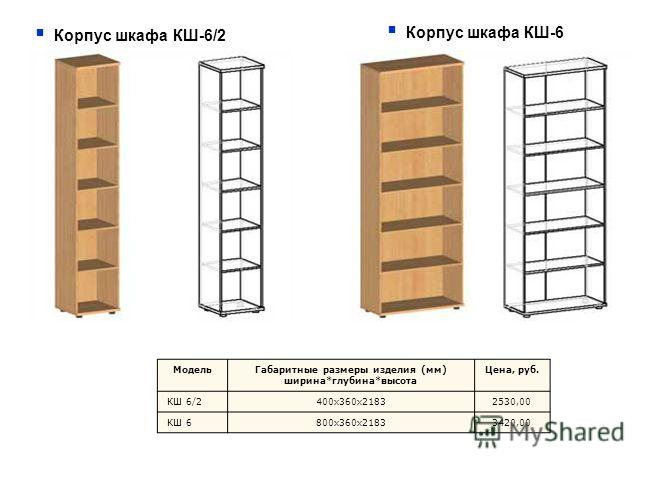 Корпус шкафа КШ-6/2 Корпус шкафа КШ-6 МодельГабаритные размеры изделия (мм) ширина*глубина*высота Цена, руб. КШ 6/2400х360х21832530,00 КШ 6800х360х21833420,00