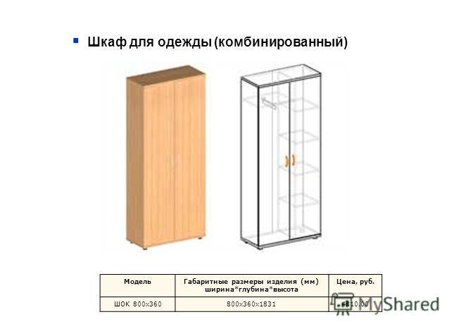 Шкаф для одежды (комбинированный) МодельГабаритные размеры изделия (мм) ширина*глубина*высота Цена, руб. ШОК 800х360800х360х18314810,00