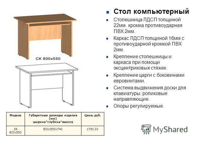 """Презентация на тему: """"стол рабочий прямолинейные столы позво."""