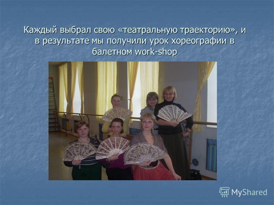 Каждый выбрал свою «театральную траекторию», и в результате мы получили урок хореографии в балетном work-shop