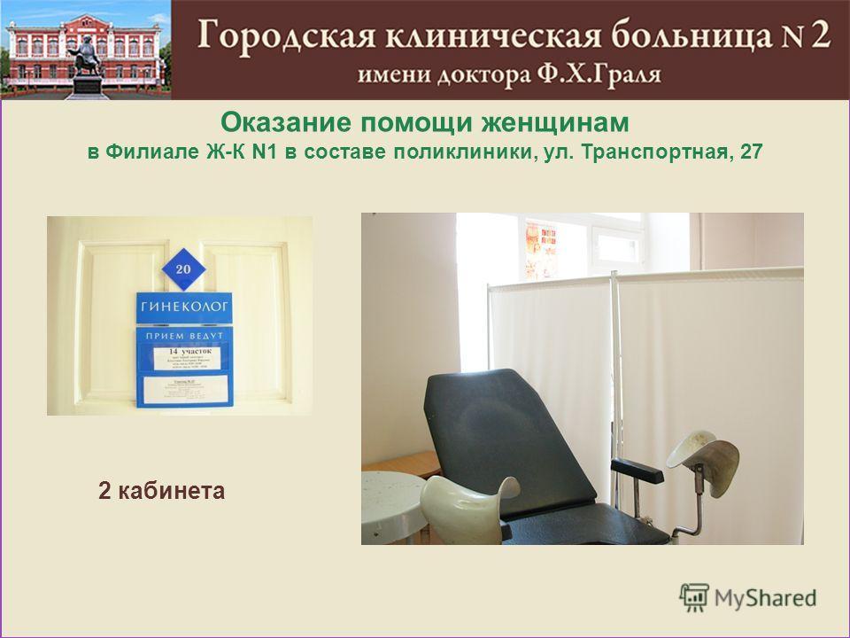 Оказание помощи женщинам в Филиале Ж-К N1 в составе поликлиники, ул. Транспортная, 27 2 кабинета