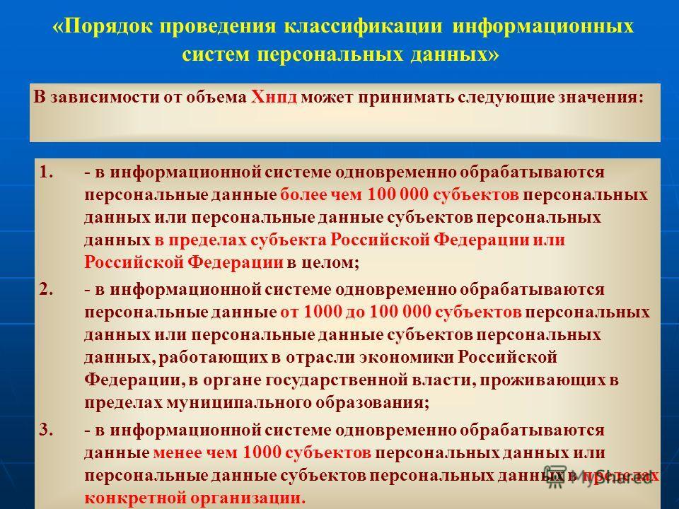 1.- в информационной системе одновременно обрабатываются персональные данные более чем 100 000 субъектов персональных данных или персональные данные субъектов персональных данных в пределах субъекта Российской Федерации или Российской Федерации в цел