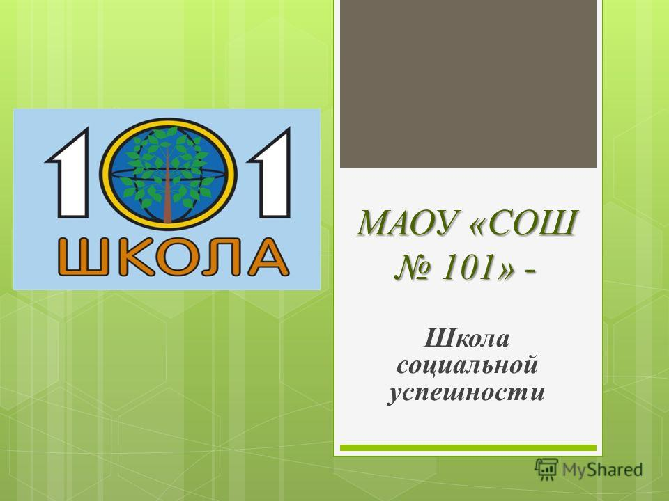 МАОУ «СОШ 101» - Школа социальной успешности