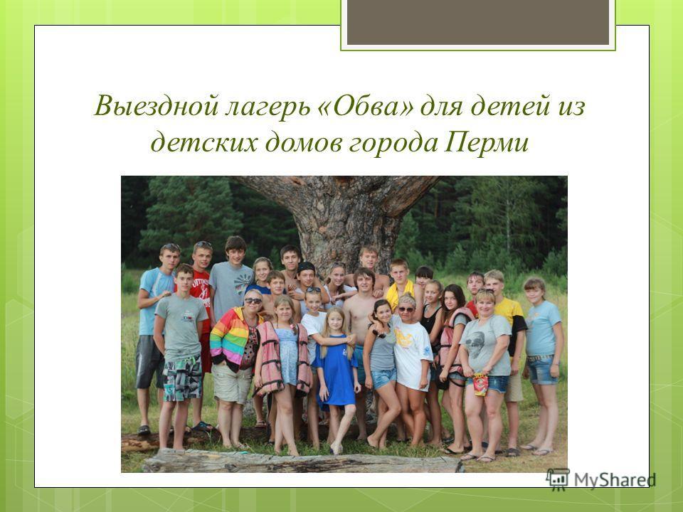 Выездной лагерь «Обва» для детей из детских домов города Перми
