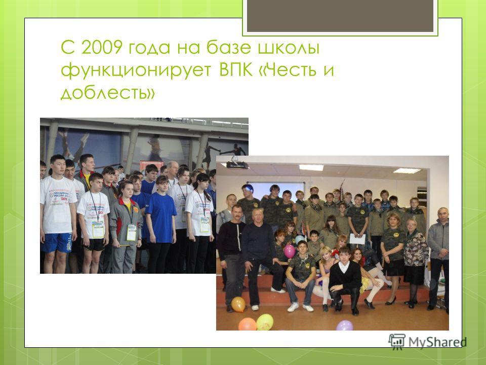 С 2009 года на базе школы функционирует ВПК «Честь и доблесть»