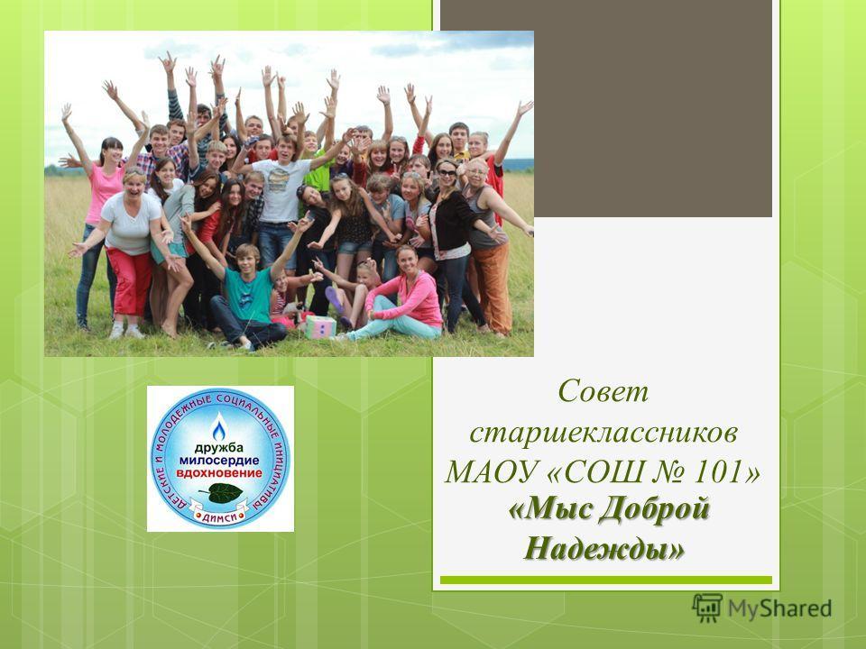 Совет старшеклассников МАОУ «СОШ 101» «Мыс Доброй Надежды»