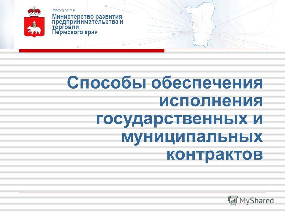 1 Способы обеспечения исполнения государственных и муниципальных контрактов Министерство развития предпринимательства и торговли Пермского края