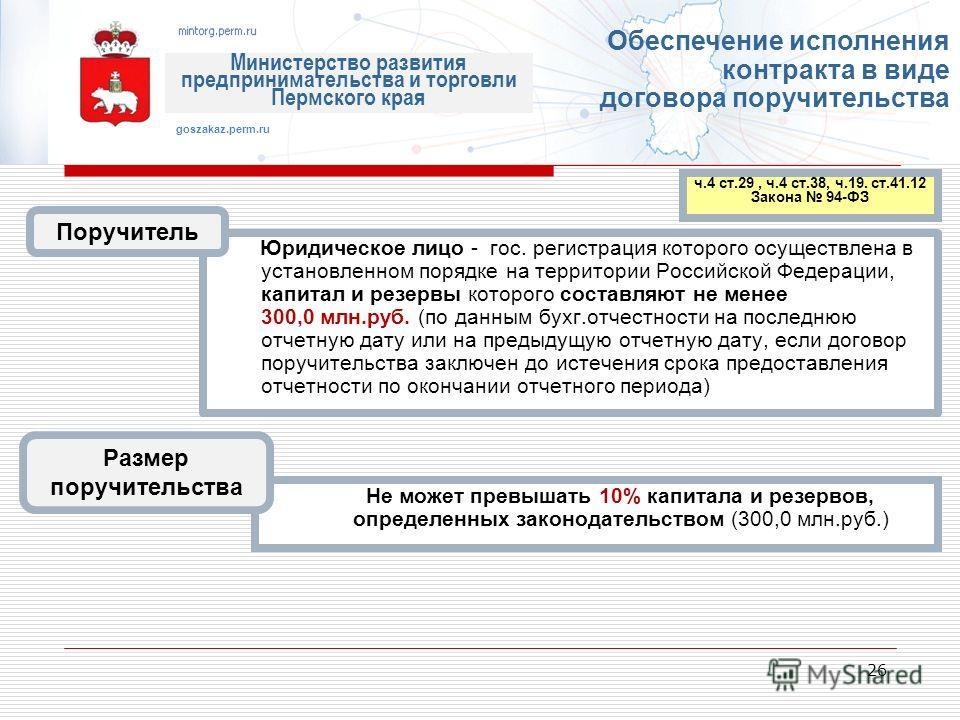 26 Юридическое лицо - гос. регистрация которого осуществлена в установленном порядке на территории Российской Федерации, капитал и резервы которого составляют не менее 300,0 млн.руб. (по данным бухг.отчестности на последнюю отчетную дату или на преды