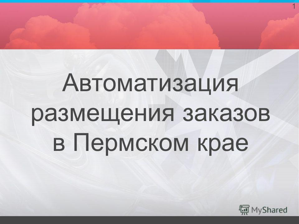 1 Автоматизация размещения заказов в Пермском крае
