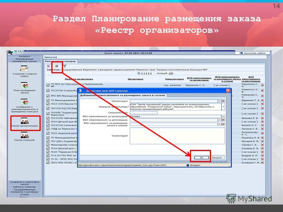 14 Раздел Планирование размещения заказа «Реестр организаторов»