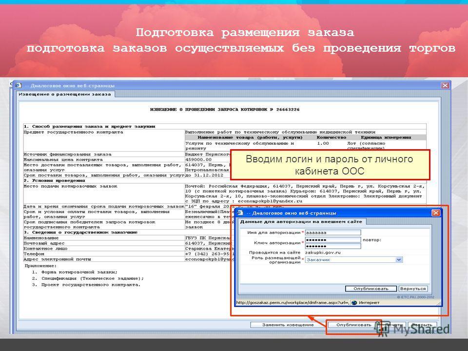Подготовка размещения заказа подготовка заказов осуществляемых без проведения торгов Вводим логин и пароль от личного кабинета ООС