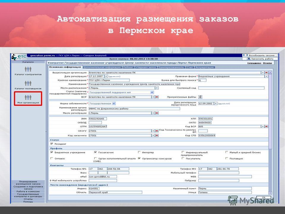 Автоматизация размещения заказов в Пермском крае