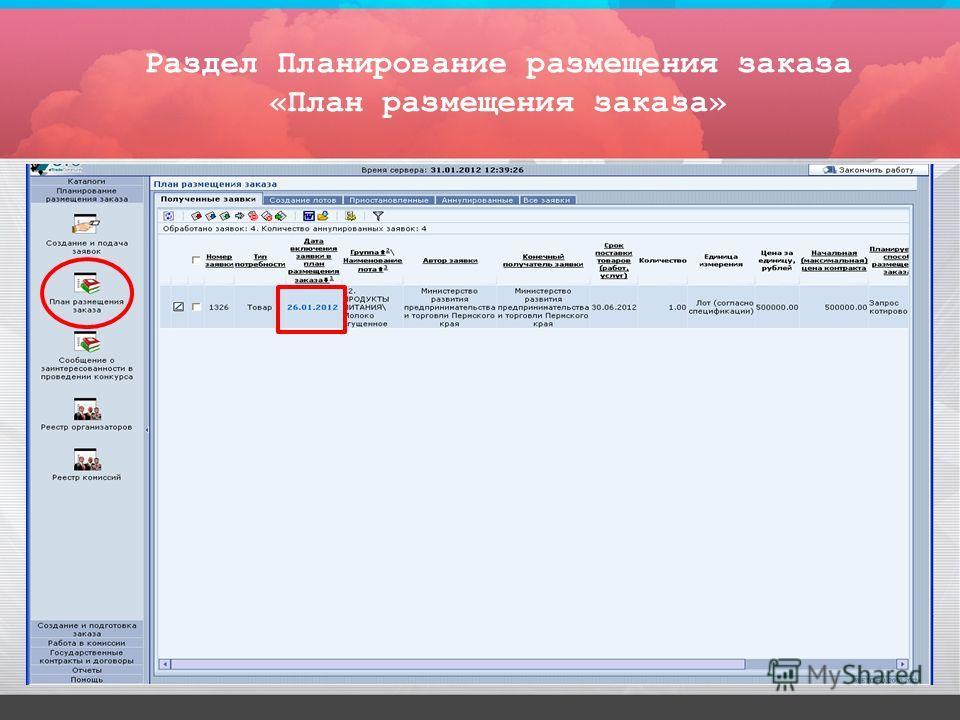 Раздел Планирование размещения заказа «План размещения заказа»