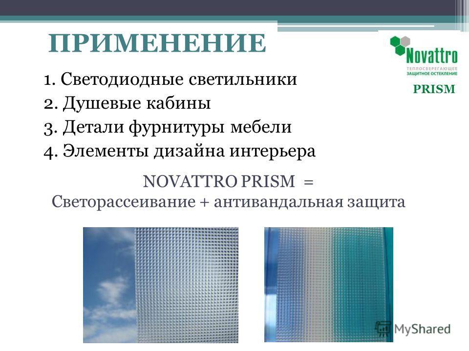 1. Светодиодные светильники 2. Душевые кабины 3. Детали фурнитуры мебели 4. Элементы дизайна интерьера ПРИМЕНЕНИЕ NOVATTRO PRISM = Светорассеивание + антивандальная защита PRISM