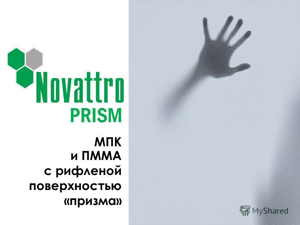 МПК и ПММА с рифленой поверхностью «призма» PRISM