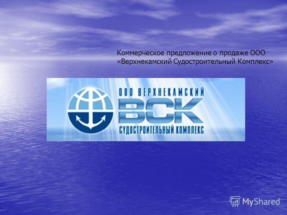 Коммерческое предложение о продаже ООО «Верхнекамский Судостроительный Комплекс»