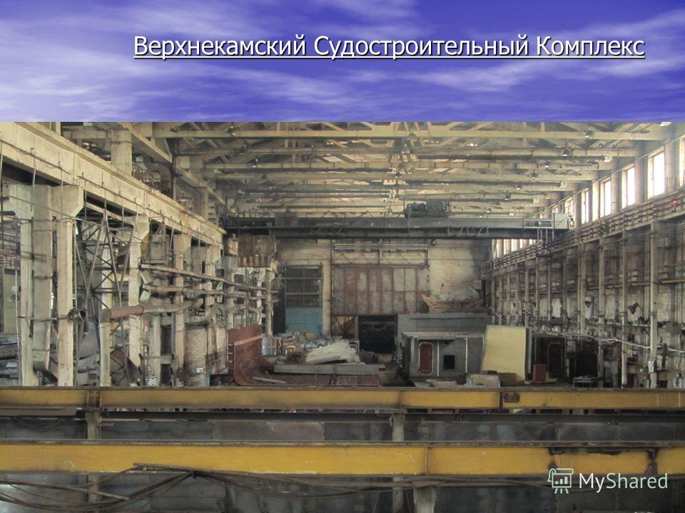 Верхнекамский Судостроительный Комплекс
