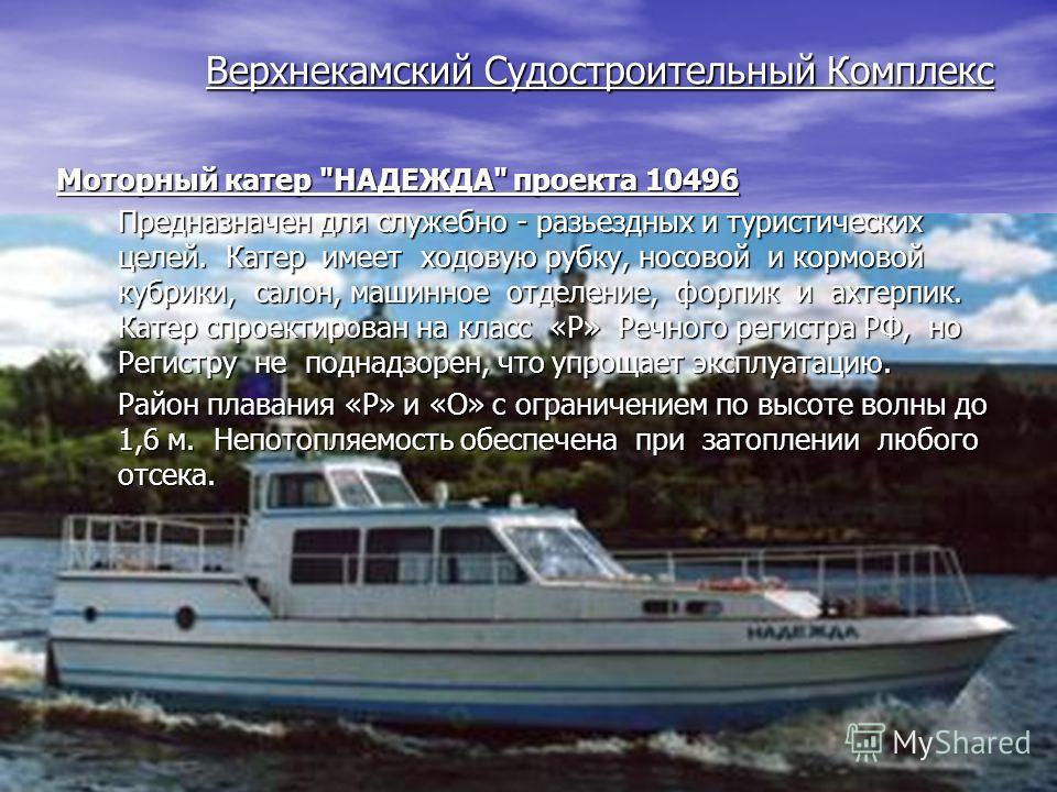 Верхнекамский Судостроительный Комплекс Моторный катер