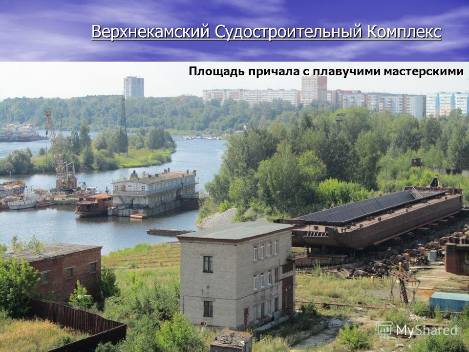 Верхнекамский Судостроительный Комплекс Площадь причала с плавучими мастерскими