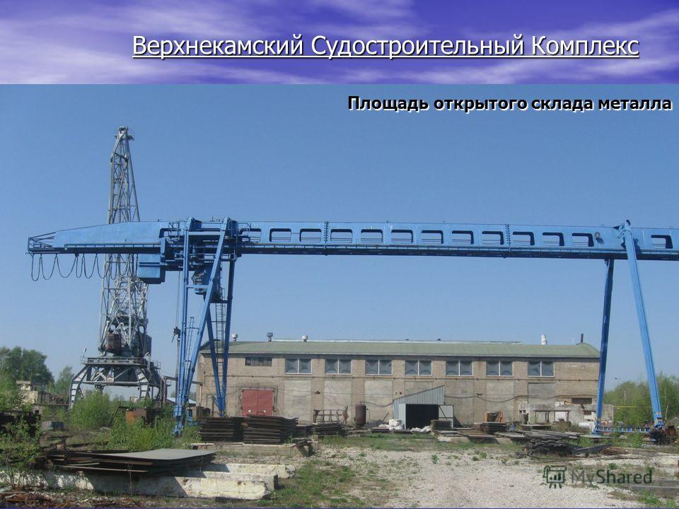 Верхнекамский Судостроительный Комплекс Площадь открытого склада металла